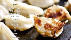 煎饺的做法视频