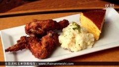 美国炸鸡(Fried Chicken)的做法视频