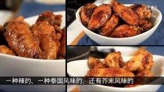 鸡翅三部曲 (Chicken Wings)的做法视频