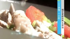 家常羊肉汤的做法视频