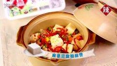 麻婆豆腐粉丝煲