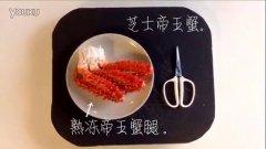 芝士帝王蟹的做法视频