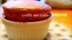 Soufflé aux fraises 草莓舒芙蕾的做法视频