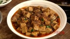 正宗麻婆豆腐的做法视频