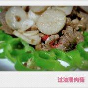 过油滑肉菇的做法